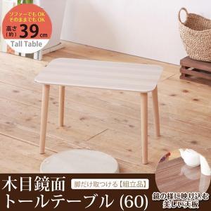 ●永井興産 木目鏡面トールテーブル 60ナチュラル NK-622NA|k-mori