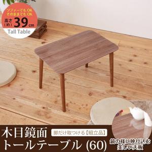 ●永井興産 木目鏡面トールテーブル60 ブラウン NK-622BR|k-mori