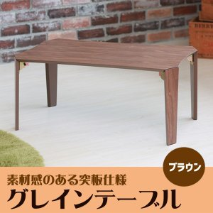●永井興産 グレインテーブル ブラウン NK-711BR|k-mori