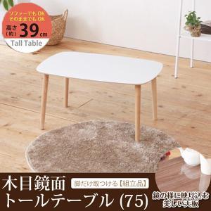 ●永井興産 木目鏡面トールテーブル 75 ホワイト NK-722WH|k-mori