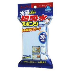 アイオン アイオン 水滴ちゃんと拭き取り 超吸水スポンジ200ml ブロック(窓/車/洗面/ガラス) k-mori