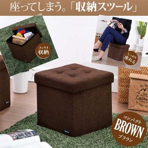 武田コーポレーション コンパクト収納スツール ブラウン M7-CDS30BR 収納ボックス オットマン BOXスツール いす 椅子 イス ファブリック|k-mori