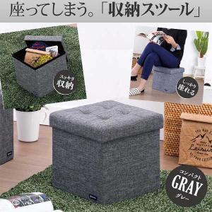 武田コーポレーション コンパクト収納スツール グレー M7-CDS30GRY 収納ボックス オットマン BOXスツール いす 椅子 イス ファブリック|k-mori