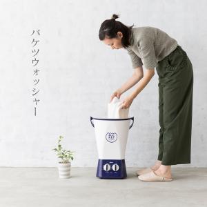 ● CB JAPAN Comtool [ カントゥール ] バケツウォッシャー TOM-12 小型洗濯機 2段階水流 バケツ型 簡易 スポーツ 泥汚れ k-mori