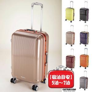 ● トラベルスーツケース TSAロック付きHFタイプ M シャンパンベージュ UV-2グレル パール金属 キャプテンスタッグ キャリーケース 旅行 出張 4560464233070|k-mori