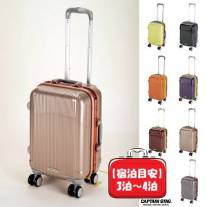 ●トラベルスーツケース TSAロック付きHFタイプ S シャンパンベージュ UV-3グレル パール金属 キャプテンスタッグ キャリーバッグ キャリーケース 旅行 出張|k-mori