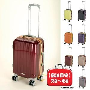 ●トラベルスーツケース TSAロック付きHFタイプ S ワインレッド UV-6グレル パール金属 キャプテンスタッグ キャリーバッグ キャリーケース 旅行 出張|k-mori