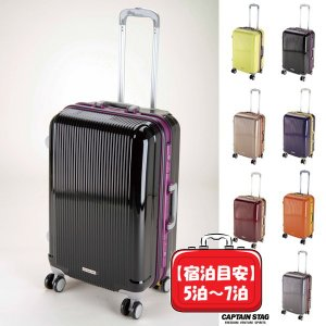 ●トラベルスーツケース TSAロック付きHFタイプ M ブラック UV-11グレル パール金属 キャプテンスタッグ キャリーバッグ キャリーケース 旅行 出張|k-mori