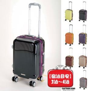 ●トラベルスーツケース TSAロック付きHFタイプ S ブラック UV-12グレル パール金属 キャプテンスタッグ キャリーバッグ キャリーケース 旅行 出張|k-mori