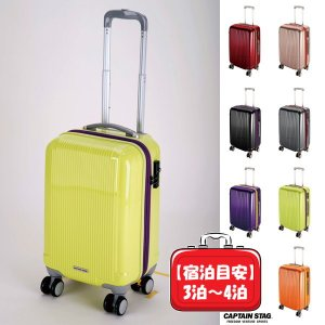 ●トラベルスーツケース TSAロック付きWFタイプ S アップルグリーン UV-36グレル パール金属 キャプテンスタッグ キャリーバッグ キャリーケース 旅行 出張|k-mori