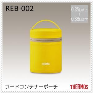 2015AW サーモス THERMOS フードコンテナーポーチ REB-002 Y イエロー|k-mori