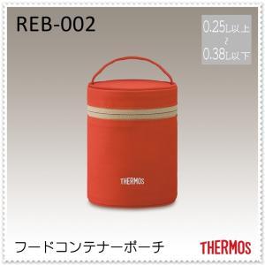 2015AW サーモス THERMOS フードコンテナーポーチ REB-002 R レッド|k-mori