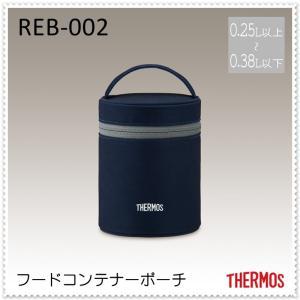 2015AW サーモス THERMOS フードコンテナーポーチ REB-002 NVY ネイビー|k-mori