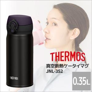在庫限り 送料無料  サーモス 水筒 THERMOS 真空断熱ケータイマグ 0.35L オールブラック JNL-352 ALB 水筒 350ml  アウトレット SALE! 特価|k-mori