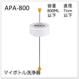 2015AW サーモス THERMOSマイボトル洗浄器 APA-800|k-mori