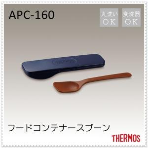 【在庫限り POINT10倍】 サーモス フードコンテナースプーン APC-160 NVY 【ギフト包装】|k-mori