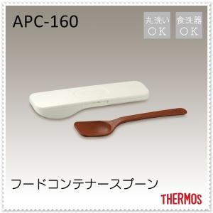 サーモス THERMOSフードコンテナースプーン APC-160 WH|k-mori