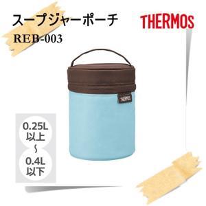 サーモス スープジャーポーチ REB-003 AQ アクア(弁当/保温/保冷/真空断熱/ホットランチ/カバー/JBM/JBQ専用)|k-mori
