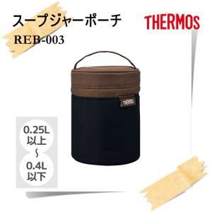 サーモス スープジャーポーチ REB-003 MC モカ(弁当/保温/保冷/真空断熱/ホットランチ/カバー/JBM/JBQ専用)|k-mori