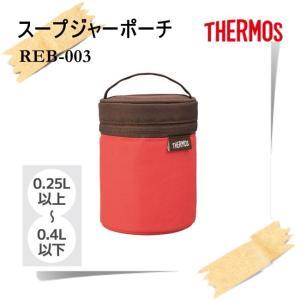 サーモス スープジャーポーチ REB-003 PCH ピーチ(弁当/保温/保冷/真空断熱/ホットランチ/カバー/JBM/JBQ専用)|k-mori