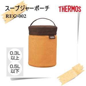 サーモス スープジャーポーチ REC-002 DD ダイダイ(弁当/保温/保冷/真空断熱/ホットランチ/カバー/JBM/JBQ専用)|k-mori