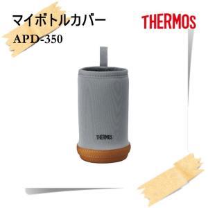 サーモス マイボトルカバー APD-350 SL シルバー(マイボトル/マグボトル/ステンレスボトル/携帯/水筒/カバー/JNL専用)|k-mori