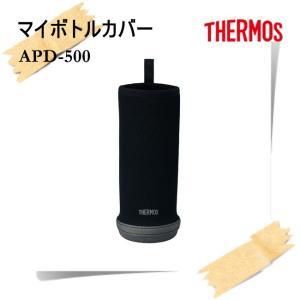 ◆◆サーモス マイボトルカバー APD-500 BK ブラック(マイボトル/マグボトル/ステンレスボトル/携帯/水筒/カバー/JNL専用)|k-mori