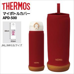 サーモス マイボトルカバー APD-500 R レッド(マイボトル/マグボトル/ステンレスボトル/携帯/水筒/カバー/JNL専用)|k-mori