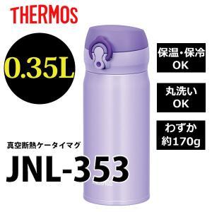 【2017秋 新製品】サーモス 真空断熱ケータイマグ パステルパープル JNL-353 PPL(THERMOS 水筒 ワンタッチ ボトル 保温 保冷 )|k-mori