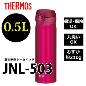 【2017秋 新製品】サーモス 真空断熱ケータイマグ クランベリー JNL-503 CRB (THERMOS 水筒 ワンタッチ ボトル 保温 保冷 )|k-mori