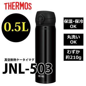 【2017秋 新製品】サーモス 真空断熱ケータイマグ ジェットブラック JNL-503 JTB (THERMOS 水筒 ワンタッチ ボトル 保温 保冷 )|k-mori