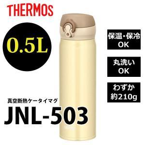 【2017秋 新製品】サーモス 真空断熱ケータイマグ クリーミーゴールド JNL-503 CRG (THERMOS 水筒 ワンタッチ ボトル 保温 保冷 )|k-mori