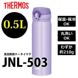 【2017秋 新製品】サーモス 真空断熱ケータイマグ パステルパープル JNL-503 PPL (THERMOS 水筒 ワンタッチ ボトル 保温 保冷 )|k-mori