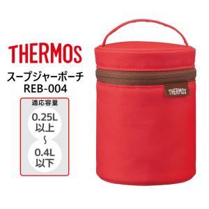 【在庫限り POINT10倍】 サーモス REB-004 OR オレンジ スープジャーポーチ 0.25L〜0.4L 【ギフト包装】 THERMOS thermos お弁当 ランチバッグ 保温・保冷|k-mori