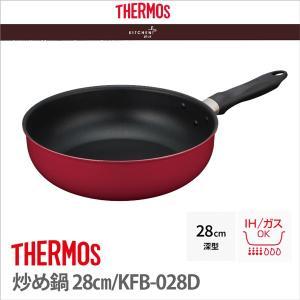 【期間特価】 IH対応 サーモス フライパン28cm深型 KFB-028D レッド THERMOS ...