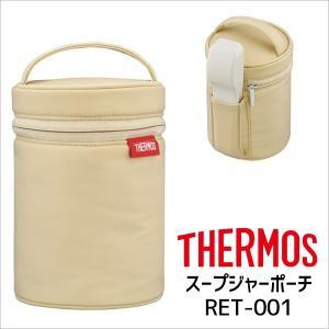 サーモス スープジャーポーチ RET-001 BE ベージュ THERMOS お弁当 ポーチ 保温 保冷 カバー 4562344370295|k-mori