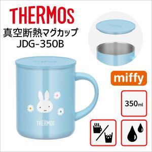 サーモス 真空断熱マグカップ JDG-350B LB ライトブルー THERMOS 350ml 保冷保温 マグカップ タンブラー コップ フタ付 ミッフィー|k-mori