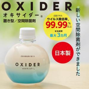 ■空間除菌 OXIDER オキサイダー 置き型 180g 97005 キッチン リビング オフィス 玄関 病室 トイレ 寝室 除菌 ウイルス インフルエンザ対策 マインドウェイブ k-mori