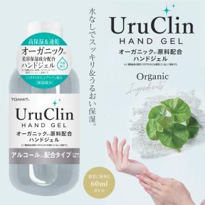 ケース販売 トレードワン UruClin オーガニック原料配合 除菌ハンドジェル 60ml 1ケース(108本入) 携帯用 除菌 ウイルス対策 アルコール 手指 洗浄 速乾性 k-mori