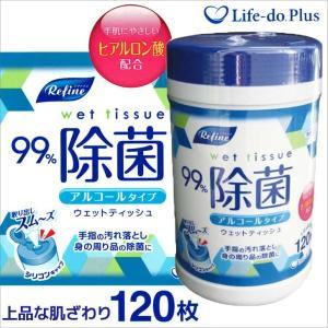 アルコール 99%除菌 ウエットボトル LD102 120枚入り ウェットティッシュ Life-do.Plus リファイン 衛生 ウイルス対策 清潔 4589506150052 k-mori