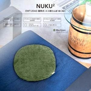 スリーアップ 蓄熱式エコ湯たんぽ「ぬくぬく」 モスグリーン EWT-2043GN カイロ アンカ 湯たんぽ 充電式 持ち運べる k-mori
