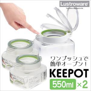 ラストロウェア 岩崎工業 保存容器 キーポット 550ml 2個組 ホワイトグリーン A-1080WG Lustroware 密封ストッカー KEEPOT キャニスター 4901126108044-002|k-mori