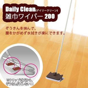 山崎産業 コンドル DailyClean デイリークリーン 雑巾ワイパ−200 床掃除 拭き掃除 水拭き モップ 雑巾がけ