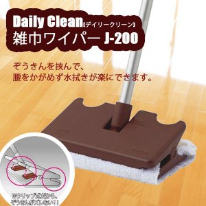 山崎産業 コンドル DailyClean デイリークリーン 雑巾ワイパー J-200 床掃除 拭き掃除 水拭き モップ 雑巾がけ
