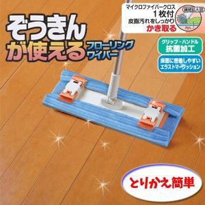モップ 山崎産業 ぞうきんが使えるフローリングワイパー 床掃除 拭き掃除 水拭き  モップ 雑巾がけ 4903180187157