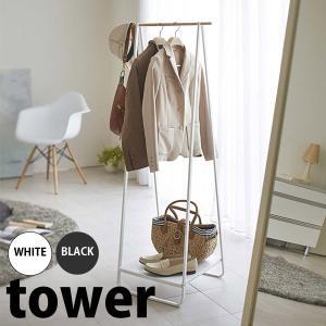 ●★山崎実業 ハンガーラック タワー  ホワイト PH-M WH (tower/コート/洋服/収納/インテリア/スリム/天然木) k-mori