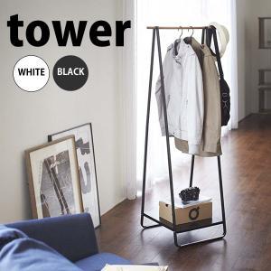 ◎◎★ 山崎実業 ハンガーラック タワー ブラック PH-M BK tower コート 洋服 収納 インテリア スリム 天然木 4903208022989|k-mori