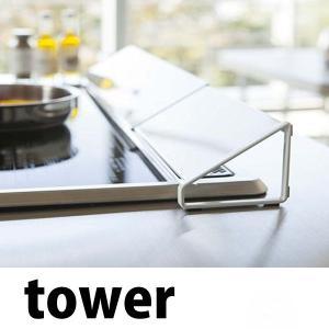 ◎◎★ 山崎実業 排気口カバー タワー ホワイト KT-TW BF WH tower キッチン シンプル コンロ 汚れ 4903208024549|k-mori