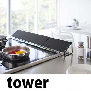 ◎◎★ 山崎実業 排気口カバー タワー ブラック KT-TW BF BK tower キッチン シンプル コンロ 汚れ 4903208024556|k-mori