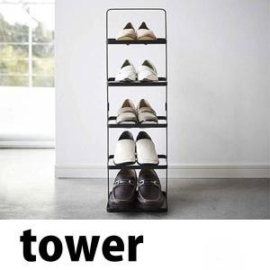 ●★山崎実業 シューズスタンド タワー ブラック SR-AA BK (tower/エントランス/靴/ラック/収納/玄関)|k-mori